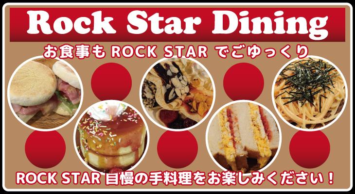 お食事も爬虫類カフェROCK STARで